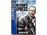 映画の殿堂 脱走特急 DVD