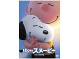I LOVE スヌーピー THE PEANUTS MOVIE DVD