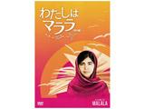 ベスト・ヒット わたしはマララ<特別編> DVD