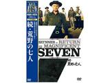映画の殿堂 続・荒野の七人 DVD