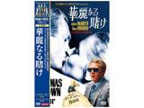 映画の殿堂 華麗なる賭け DVD