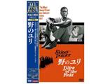 映画の殿堂 野のユリ DVD