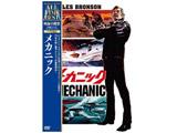 映画の殿堂 メカニック DVD