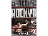 ロッキー2 DVD