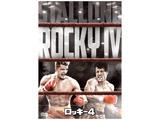 ロッキー4 DVD