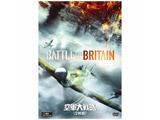 空軍大戦略 DVD