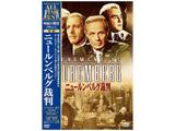ニュールンベルグ裁判 DVD