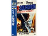 633爆撃隊 DVD