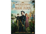 ミス・ペレグリンと奇妙なこどもたち DVD