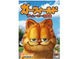 ガーフィールド ザ・ムービー<特別編> DVD