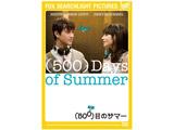 (500)日のサマー DVD