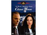 【11/21発売予定】 チャイナ・ムーン / 魔性の女 白い肌に秘められた殺意 DVD