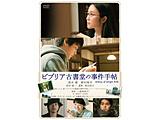 【04/24発売予定】 ビブリア古書堂の事件手帖 DVD