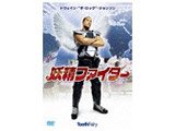 妖精ファイター DVD