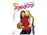 恋のスラムダンク DVD