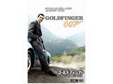 007/ゴールドフィンガー<デジタルリマスター・バージョン> DVD