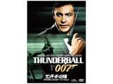 007/サンダーボール作戦<デジタルリマスター・バージョン> DVD