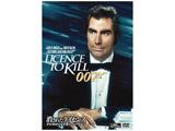 007/消されたライセンス<デジタルリマスター・バージョン> DVD