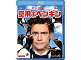 空飛ぶペンギン BD