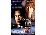 戦火の勇気 DVD