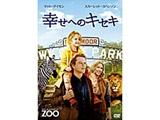 幸せへのキセキ DVD