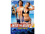 イントゥ・ザ・ブルー2 DVD