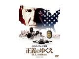 正義のゆくえ I.C.E.特別捜査官 DVD
