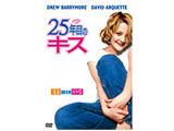 25年目のキス 【DVD】