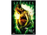スピーシーズ 種の起源 DVD