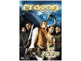 エラゴン 遺志を継ぐ者 DVD
