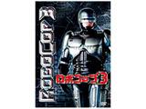 ロボコップ3 DVD