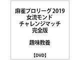 麻雀プロリーグ 2019女流モンド チャレンジマッチ DVD