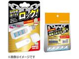USBポートロック PUS-PLSLB専用コネクタ(5本)ライトブルー PUS-PLC5LB