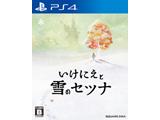 〔中古品〕 いけにえと雪のセツナ 【PS4】