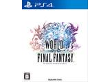 【在庫限り】 WORLD OF FINAL FANTASY (ワールド オブ ファイナルファンタジー)  【PS4ゲームソフト】
