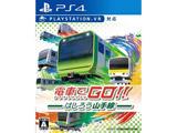 【12/03発売予定】 電車でGO!! はしろう山手線 PLJM-16643 【PS4ゲームソフト】