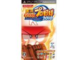 実況パワフルプロ野球2010 PSP