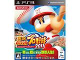 実況パワフルプロ野球2011【PS3】
