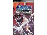 【在庫限り】 武装神姫バトルマスターズ Mk.2【PSP】