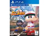 実況パワフルプロ野球2018 【PS4ゲームソフト】