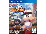 実況パワフルプロ野球2018 【PS Vitaゲームソフト】