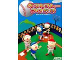 ベストプレープロ野球 98