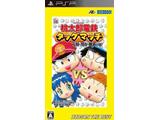 桃太郎電鉄タッグマッチ 友情・努力・勝利の巻! ハドソン・ザ・ベスト【PSP】