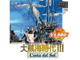大航海時代 3 廉価版2(Xp対応)