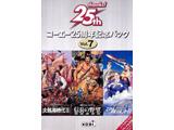 コーエー25周年 Vol.7 信長武将風雲録/エアーマネージメント2/大航海時代2