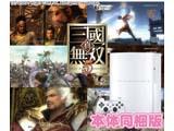 真・三国無双5 with プレイステーション3本体(40GB)セラミックホワイト KOEI-A0141