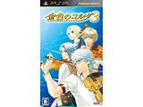金色のコルダ3(通常版)【PSP】