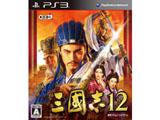 【在庫限り】 三國志12 通常版【PS3ゲームソフト】   [PS3]