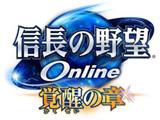 【在庫限り】 信長の野望 Online 〜覚醒の章〜 TREASURE BOX