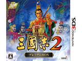 三国志2 プレミアムBOX